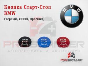 Кнопка Start/Stop BMW