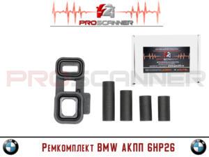 Ремкомплекты АКПП BMW